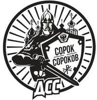 sorok_sorokov